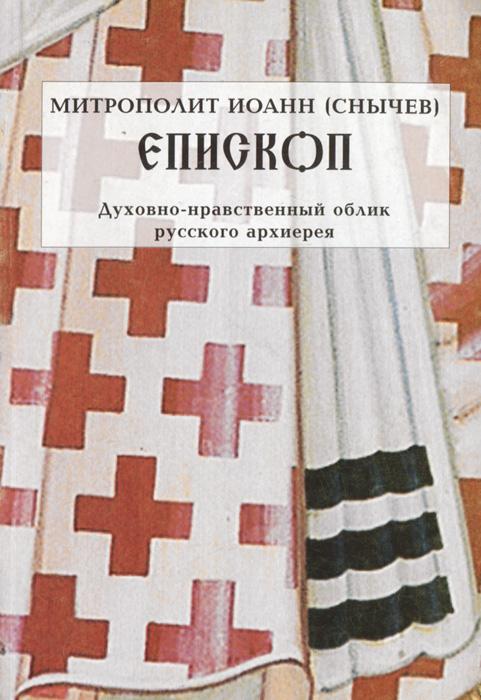 Епископ. Духовно-нравственный облик русского архиерея ( 5-7624-0106-5 )