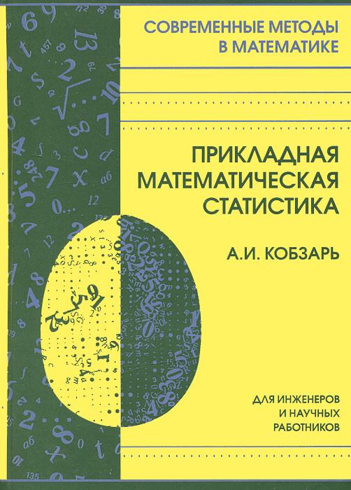 Прикладная математическая статистика ( 978-5-9221-1375-5 )