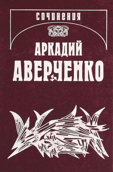 Аркадий Аверченко. Собрание сочинений в 13 томах. Том 1. Веселые устрицы