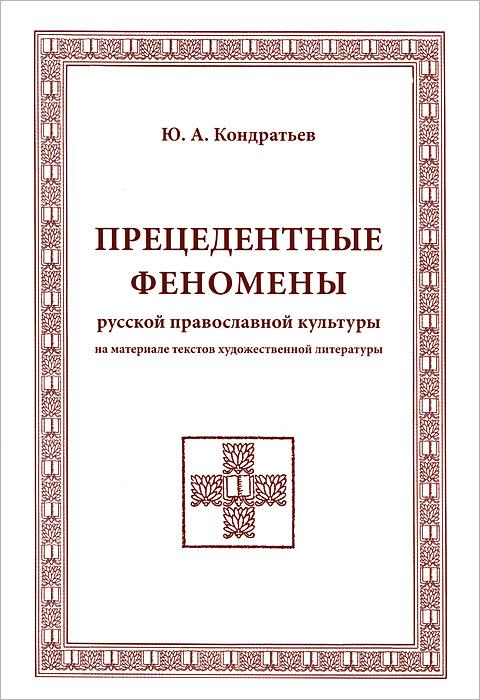 Прецедентные феномены русской православной культуры