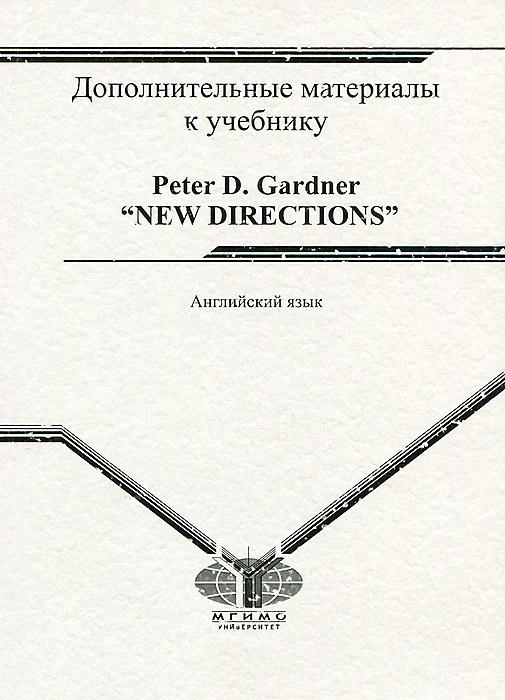 Английский язык. Дополнительные материалы к учебнику Peter D. Gardner