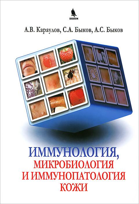 Иммунология, микробиология, иммунопатология кожи