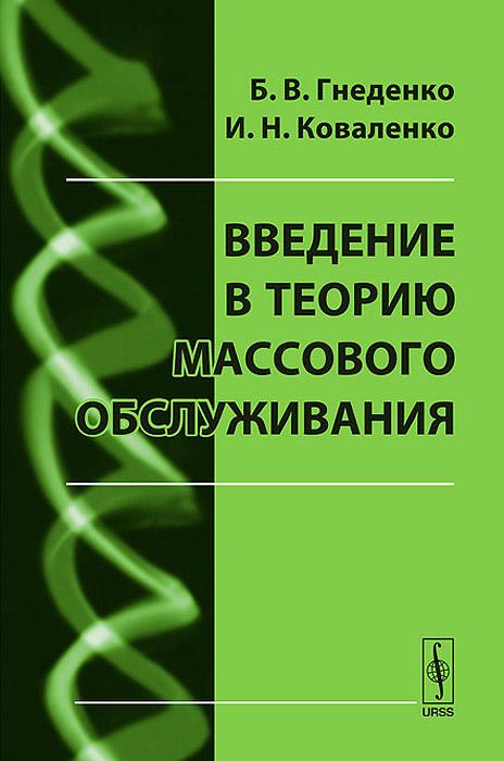 Введение в теорию массового обслуживания ( 978-5-382-01393-0 )