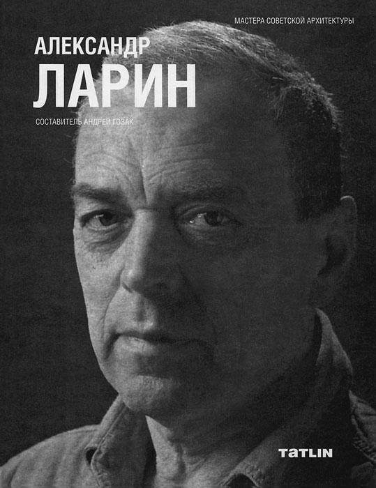 Александр Ларин