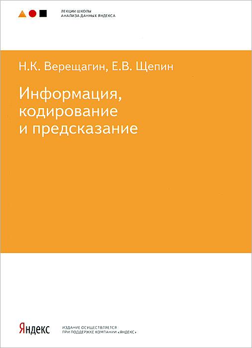 Информация, кодирование и предсказание12296407Предлагаемая книга - это одновременно учебник и оригинальная монография по теории информации. Две независимые друг от друга части, составляющие книгу, написаны авторами на основе собственных лекций, читающихся в Школе анализа данных Яндекса. Автор первой части, Е.В.Щепин, рассматривает понятия теории информации как базу для решения задач машинного обучения, и прежде всего - задач построения классификатора по эмпирическим данным. Специальное внимание автор уделяет изучению случаев многомерных ограниченных данных, когда прямые методы оценки функций распределения вероятностей неприменимы. Обсуждение этих вопросов редко встречается в работах по теории информации. В предлагаемой книге изложение доведено до описания практических методов. Во второй части, написанной Н.К.Верещагиным, исследуются задачи о поиске на базе понятия информации по Хартли. В этой части описаны различные применения теории коммуникационной сложности (сложности описаний), даны основы логики знаний и теории...
