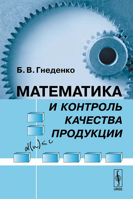 Математика и контроль качества продукции ( 978-5-382-01388-6 )