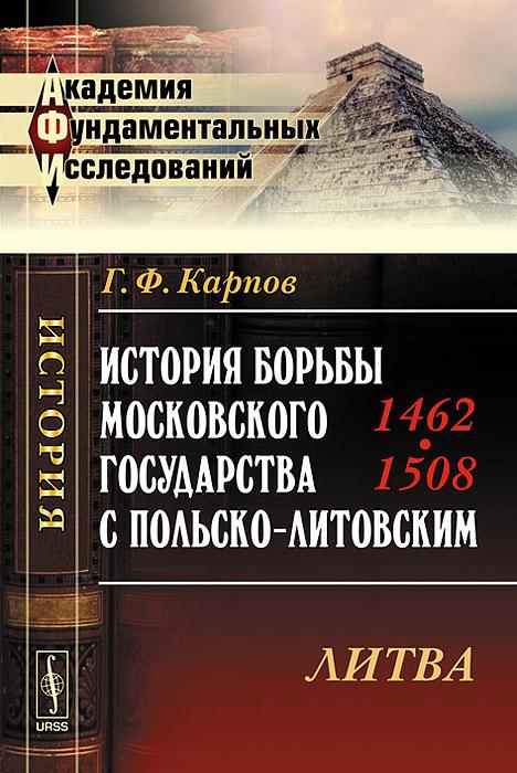 История борьбы Московского государства с Польско-Литовским. 1462-1508. Литва ( 978-5-397-03152-3 )