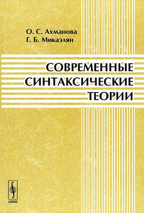 Современные синтаксические теории ( 978-5-397-03295-7 )