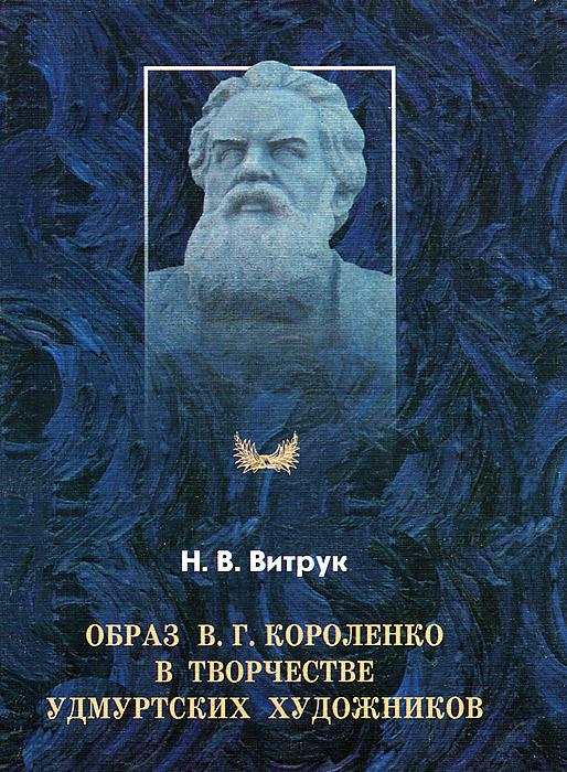 Образ В. Г. Короленко в творчестве удмуртских художников ( 5-7659-0199-9 )