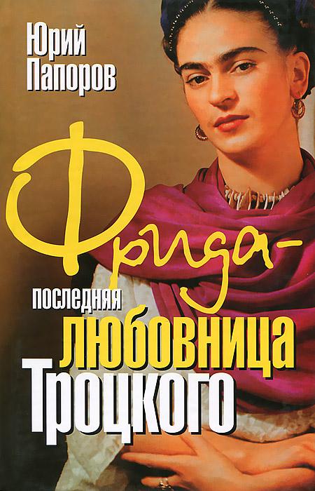 Фрида - последняя любовница Троцкого