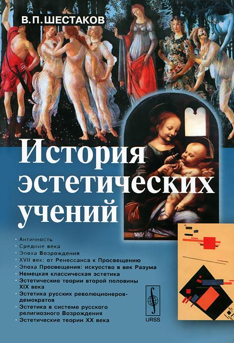 История эстетических учений