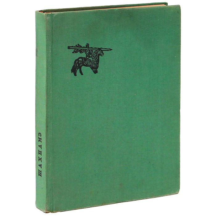 Книга Царей Шахнамэ