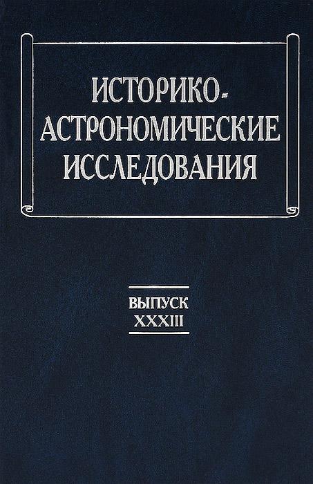 Историко-астрономические исследования. Выпуск XXXIII