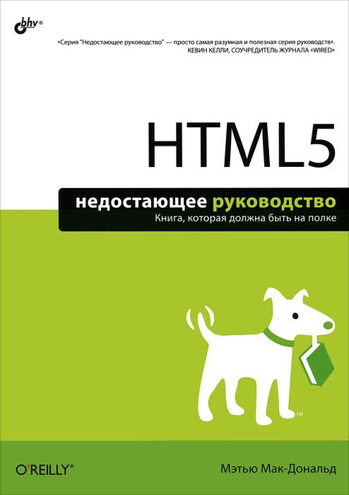 HTML5. ����������� �����������