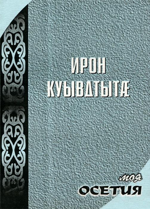 Осетинский язык тосты