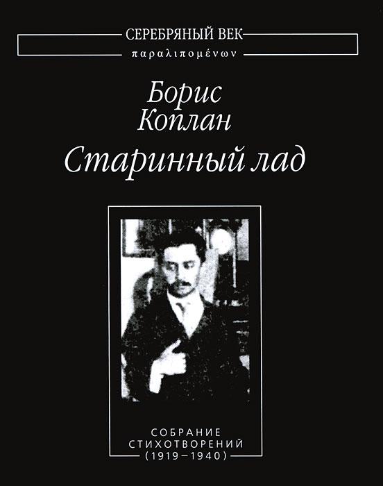 ��������� ���. 1919-1940