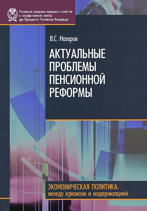 Актуальные проблемы пенсионной реформы ( 978-5-7749-0632-1 )