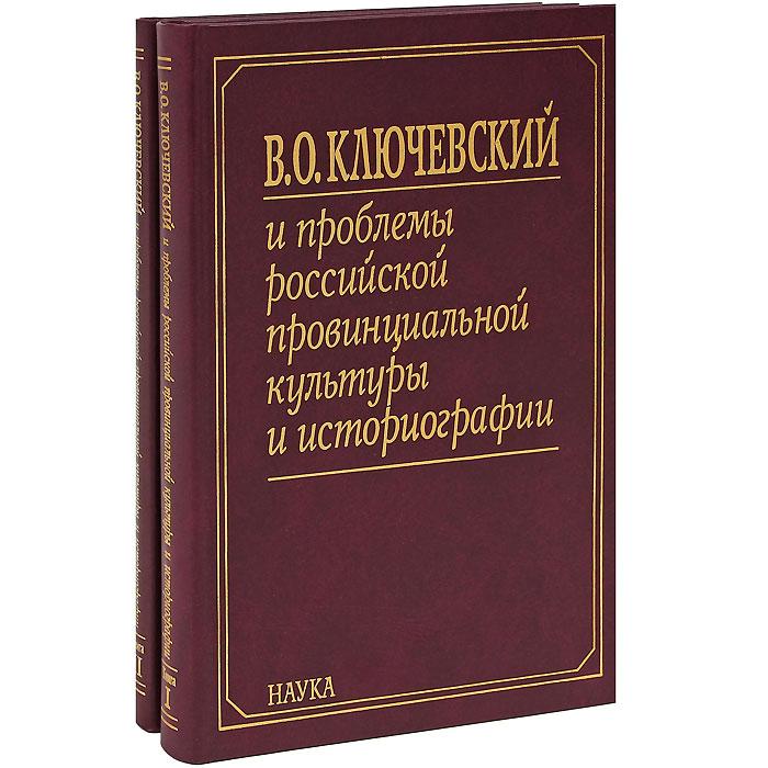 Zakazat.ru В. О. Ключевский и проблемы российской провинциальной культуры и историографии (комплект из 2 книг)
