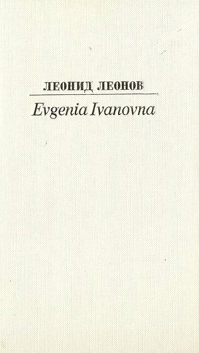 Evgenia Ivanovna