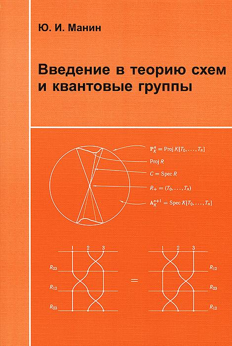Введение в теорию схем и квантовые группы.12296407Язык пучков с нильпотентами - неотъемлемая часть багажа современного математического физика, особенно изучающего или использующего приложения суперсимметрий. Книга содержит обработанную запись двухгодового курса лекций Ю.И.Манина по теории схем Гротендика-геометризации коммутативной алгебры. Изложение исключительно прозрачно и доступно студентам второго курса математических факультетов и чуть более старших курсов - физических. Несуществующая пока некоммутативная геометрия - наука, изучающая некоммутативные алгебры функций на том, что мы пока не умеем определить. Третья глава книги излагает введение в теорию квадратичных алгебр и квантовых групп-раздел некоммутативной геометрии, возникший из примеров и теории интегрируемых динамических систем. Квантовые группы описывают (до этих лекций неизвестные) симметрии обычных пространств, гораздо большие, чем те, что описывают группы Ли.