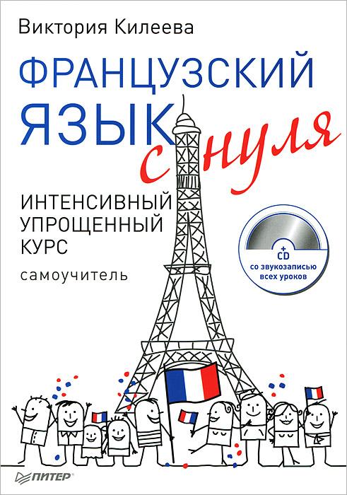 Французский язык с нуля. Интенсивный упрощенный курс (+ CD-ROM)