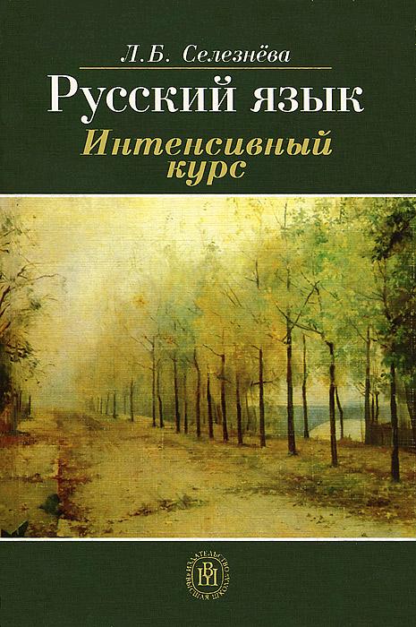 Русский язык. Интенсивный курс