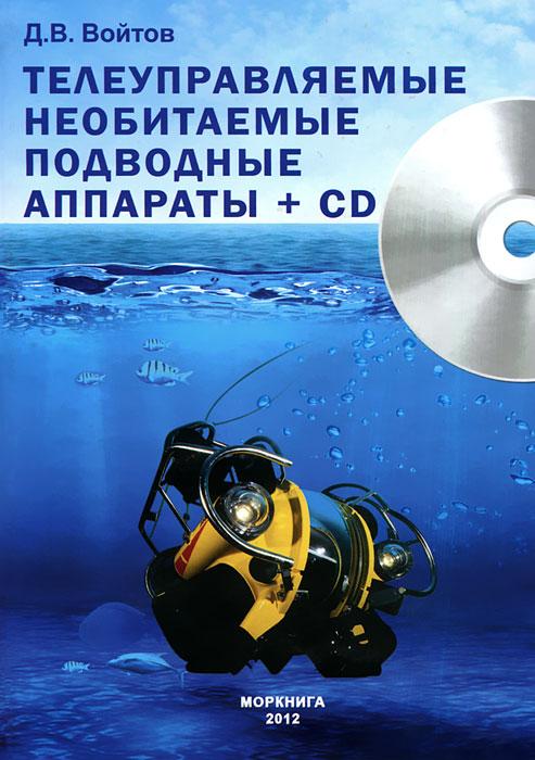 ��������������� ����������� ��������� �������� (+ CD)