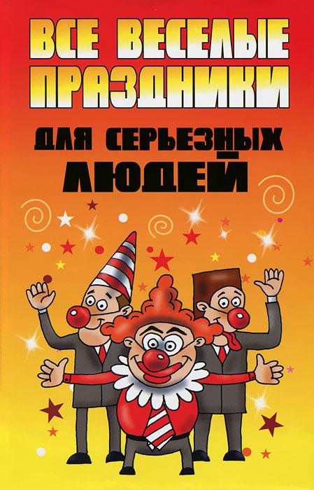 Все веселые праздники для серьезных людей ( 978-985-18-0870-6 )