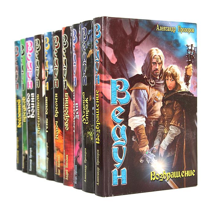 Ведун (комплект из 10 книг)