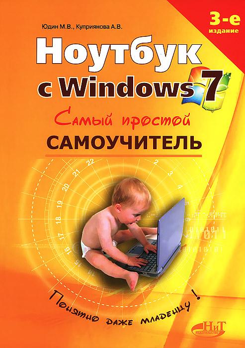 Ноутбук с Windows 7. Самый простой самоучитель