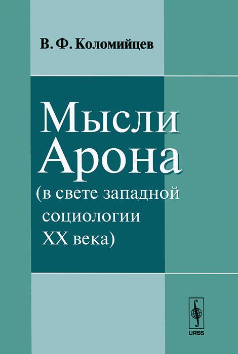 Мысли Арона (в свете западной социологии XX века) ( 978-5-397-03258-2 )