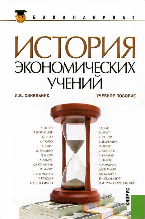 Экономика Труда М Г Колосницына.Rar