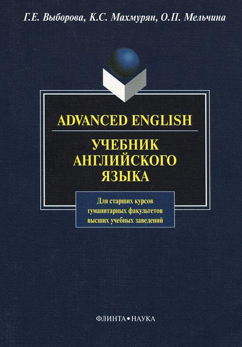 Advanced English. Учебник английского языка