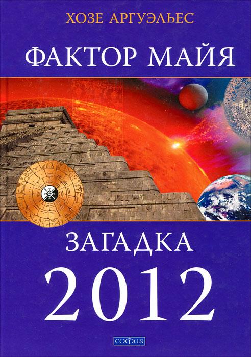 ������ ����. ������� 2012