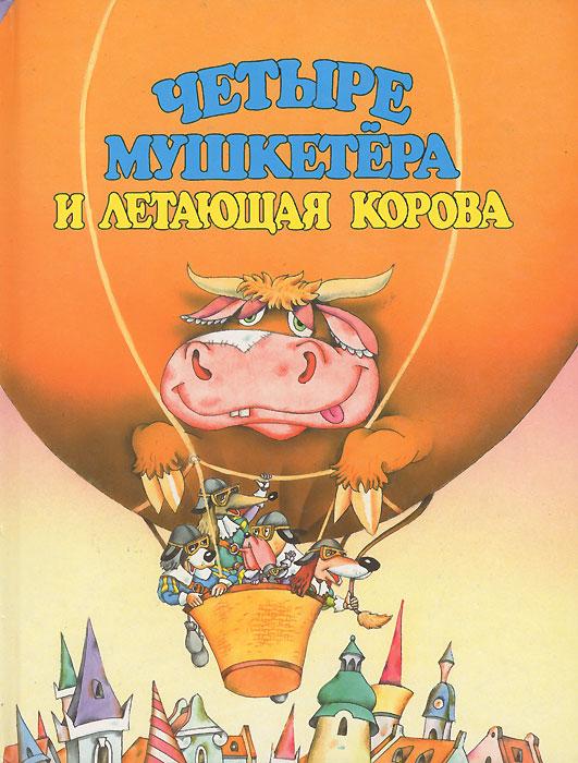 Четыре мушкетера и летающая корова