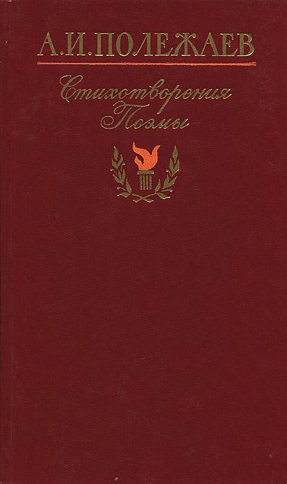 А. И. Полежаев. Стихотворения и поэмы
