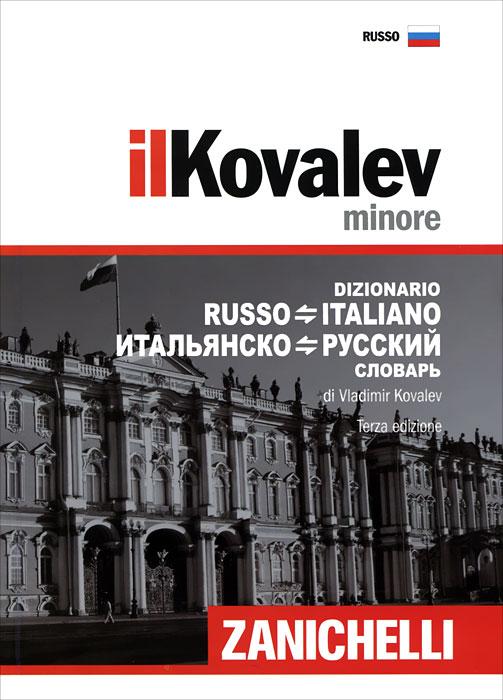 Dizionario russo-italiano / Итальянско-русский словарь (+ CD-ROM)