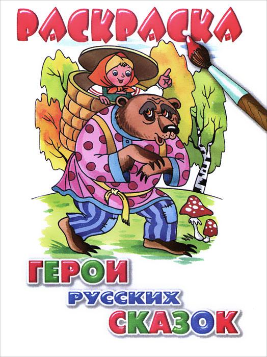 Герои русских сказок. Раскраска ( 978-5-9206-0343-2 )