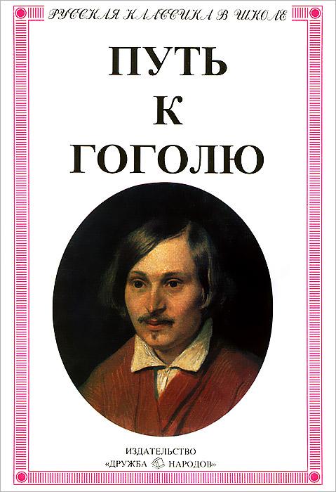 Путь к Гоголю
