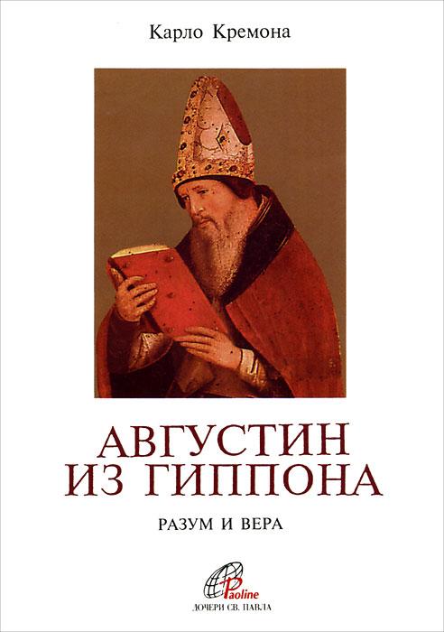 Августин из Гиппона. Разум и вера