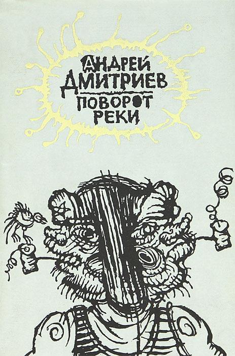 Обложка книги Поворот реки