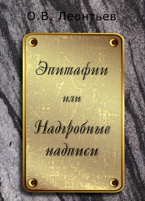 Эпитафии или надгробные надписи