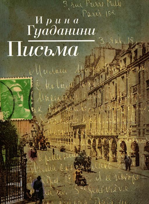 Ирина Гуаданини. Письма