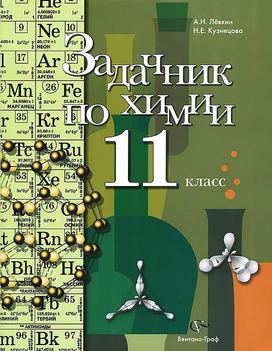 онлайн химии задачник по