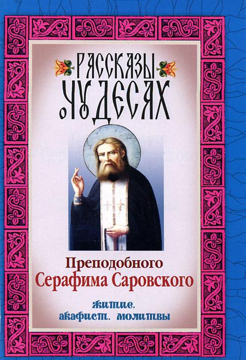 Чудеса по молитвам серафима саровского