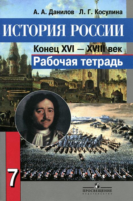 Учебник Истории 5 Класс Вигасин читать