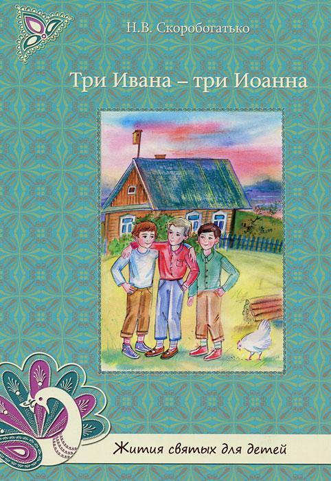 Три Ивана - три Иоанна ( 978-5-87966-051-6 )