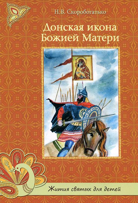 Донская икона Божией Матери ( 978-5-87966-052-4 )