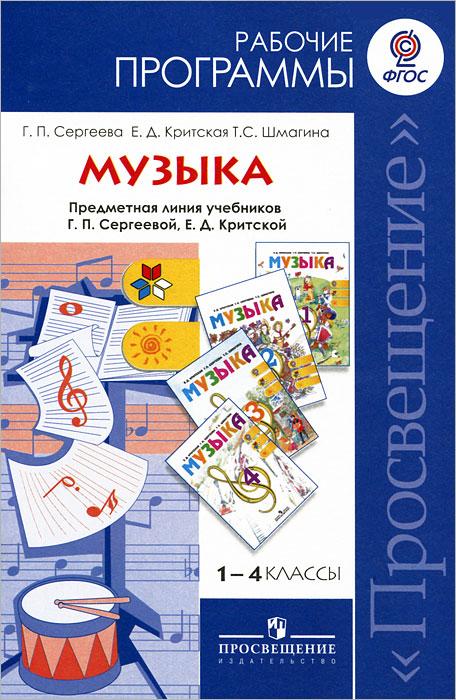 как написать в асу рсо программу по музыке 1 4 класс критская фгос