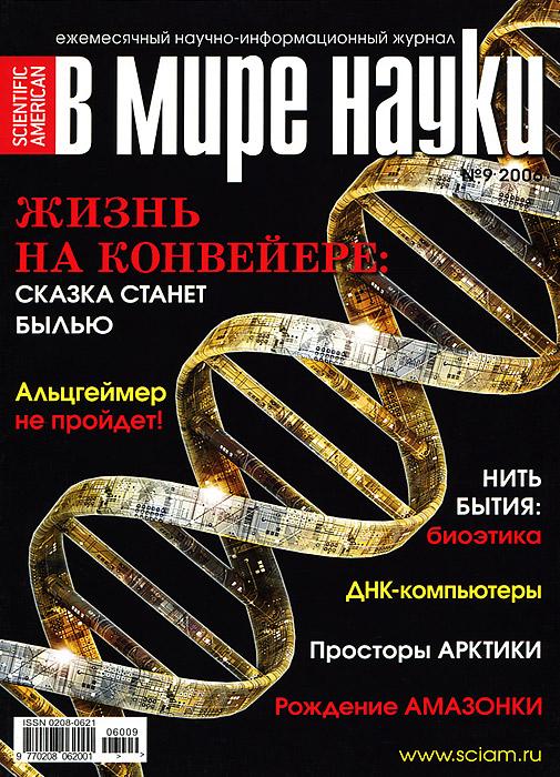В мире науки, №9, 2006
